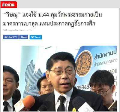วัดทั่วไทยมีหนาว! วิษณุ พูดเอง ตอนนี้ ม.44 ใช้กับทุกวัดก็ได้ แต่เริ่มที่วัดพระธรรมกาย  เอ๊ะ! มีเจตนาอะไรกันแน่?