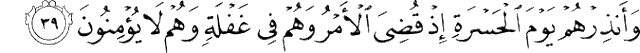 Surah Maryam ayat 39