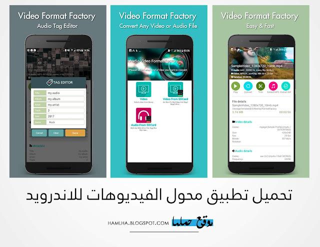 تحميل تطبيق تحويل فيديوهات الاندرويد عربي Downlaad Video Format Factory