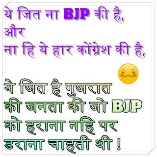 Funny Gujarat SMS,Funny Hindi jokes election,WhatsApp jokes on Gujarat election,Facebook jokes Gujarat Himachal election.
