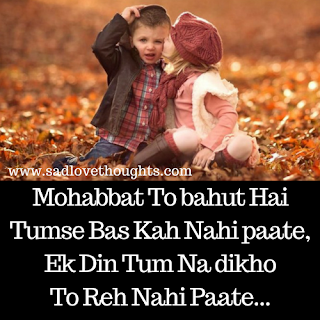 cute relationship quotes in Hindi