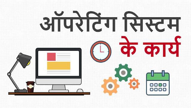 ऑपरेटिंग सिस्टम के कार्य - Work of Operating System in Hindi