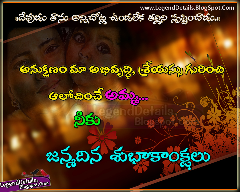 Happy birthday wishes for mother in telugu legendary quotes happy birthday wishes for mother in telugu m4hsunfo