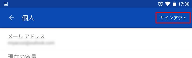 OneDriveのフォルダが消えたときは _2