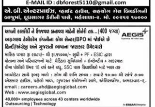 Gujarat Latest Newspaper Cutting Jobs date 26/04/2017