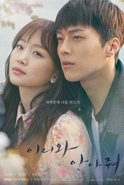Drama Korea Terbaru Bulan Mei 2018 - My Korean Drama