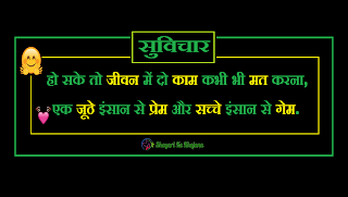 hindi suvichar shayari ka khajana good morning