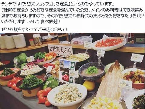 HP情報 やさい家めい名古屋店
