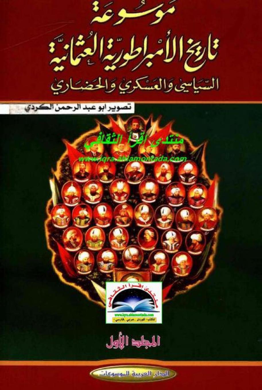 في أصول التاريخ العثماني