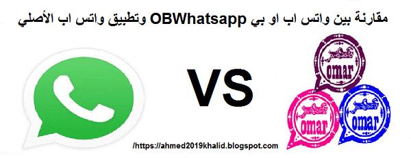 [ مقارنة ] بين واتس اب عمر باذيب وتطبيق واتس اب الرسمي :-