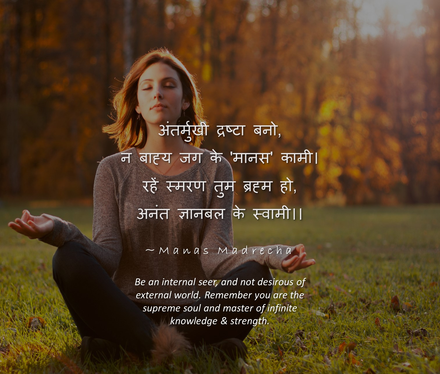 girl meditating, girl in nature, happy girl in nature, girl doing yoga, girl sitting cross legged, girl sitting alone image, girl mood wallpaper, girl in sunshine, girl in forest, girl eyes closed, girl praying, Manas Madrecha, Manas Madrecha blog, simplifying universe, hindi poem on self, hindi quotes, hindi shayari, inspirational poem, inspirational quotes, motivational quotes, first talk about yourself, pehle khud ki baat karo,