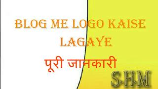 Blog-Me-Logo-Kaise-lgaye