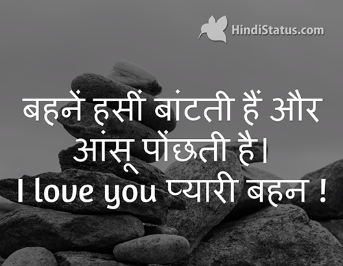 I Love You Lovely Sister Hindi Status The Best Place For Hindi