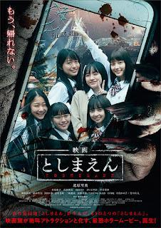 Downlaod Toshimaen: Haunted Park (Japan Movie)