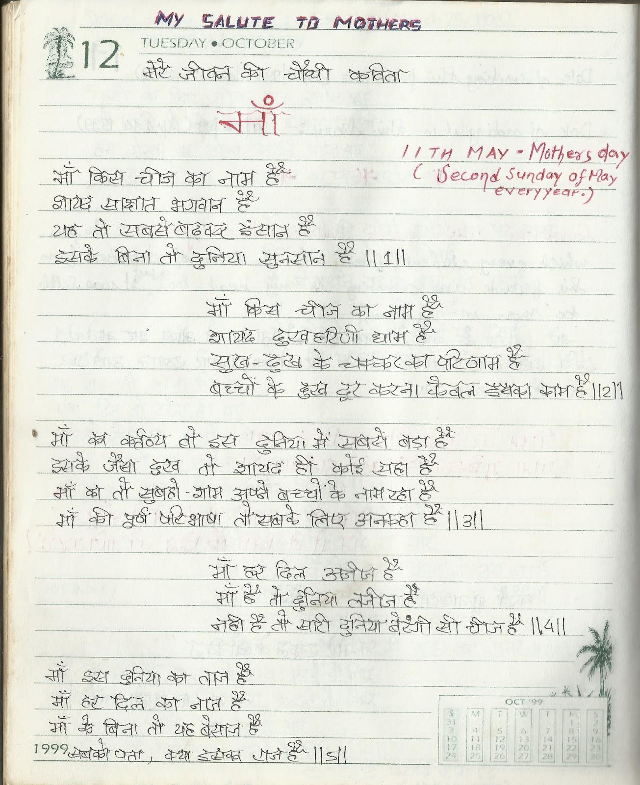Father and daughter poems in marathi famous daughter 2018 marathi kavita baba trupti s altavistaventures Images