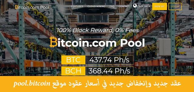 عقد جديد وإنخفاض جديد في أسعار عقود موقع pool.bitcoin