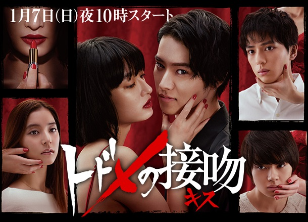 Sinopsis Kiss that Kills / Kiss of Death / Todome no Kisu (2018) - Serial TV Jepang