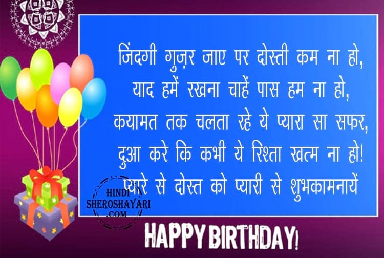 zindagi gujar jae birthday shayari for friend
