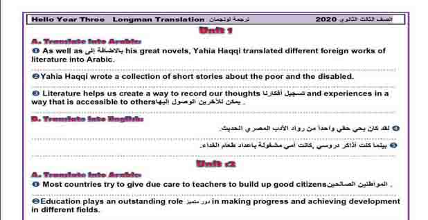 اقوى 5 ورقات قطع ترجمة لغة انجليزية longman translation للصف الثالث الثانوى من لونجمان 2020