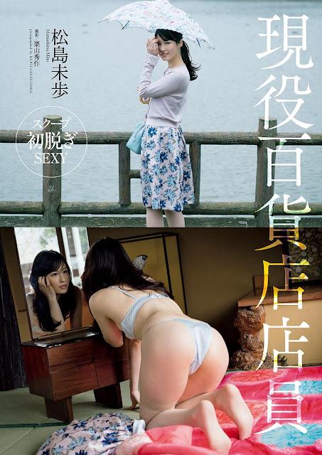 松島未歩 Matsushima Miho Weekly Playboy April 2017 Images