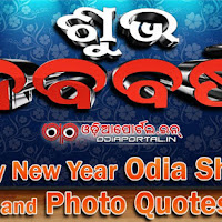 download happy new year 2019 odia shayari and photo quotes for fb whatsapp