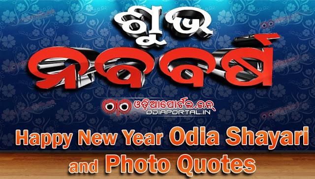 Odia Nua Barsa Message, Odia Message Odia Shayari, Sayari, Ser O Sayari  Odia. Check Out Some Happy New Year ...