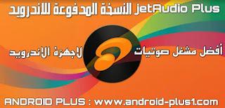 تحميل jetAudio plus افضل مشغل موسيقى بنسخته المدفوعه مجانا للاندرويد، تحميل جيت اوديو بلس المدفوع، تنزيل jetAudio plus كامل، تطبيق jetAudio plus مهكر جاهز، jetaudio plus apk full، jetaudio plus apk كامل، jetaudio plus كامل، تنزيل jetaudio android، jetaudio plus apk cracked، تحميل jetaudio plus مكرك للاندرويد، برنامج jetaudio plus مهكر، jetaudio plus apk full version free download، افضل مشغل موسيقى للاندرويد، مشغل جيت اوديو بلس للاندرويد، برنامج jetAudio plus مكرك كامل للاندرويد، jetAudio plus مدفوع مجانا، تنزيل jetAudio plus.apk ، تثبيت jetAudio plus المدفوع رابط مباشر للاندرويدDownload-jetAudio-plus-pro-full-apk-for-android, جيت اوديو بلس مجانا