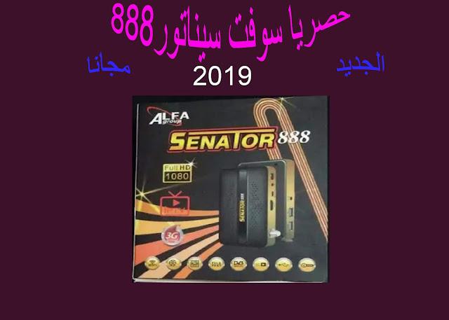 حصريا سوفت SENATOR 888 الجديد مجانا