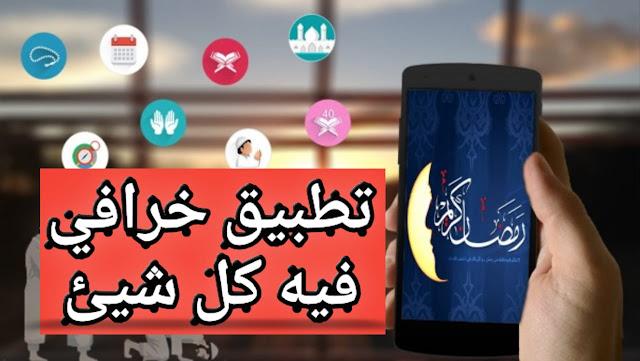 التطبيق الذي يجب ان تتوفر عليه في هاتفك طيلة حياتك (وليس فقط في رمضان)