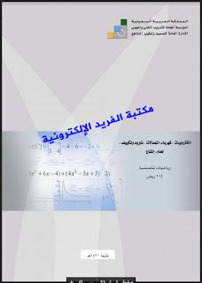تحميل كتاب النهايات والتفاضل وتطبيقاتهما pdf