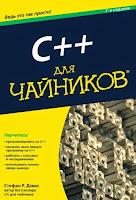 книга «C++ для чайников» (включает C++11 и C++14, 7-е издание)
