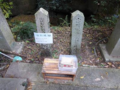 磐船神社 四社明神の石仏