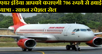 air-india-sawan-sale-paramnews-offers-tickets-starting-at-rupees-706