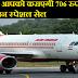 एयर इंडिया आपको कराएगी 706 रुपये से हवाई यात्रा - सावन स्पेशल सेल