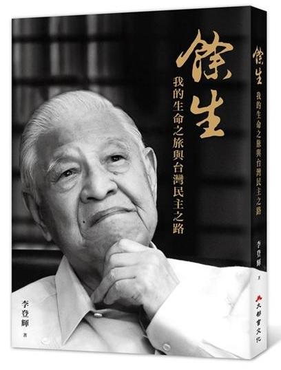 李登輝新書【餘生:我的生命之旅與台灣民主之路】預購 哪裡買