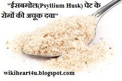 ईसबगोल(Psyllium Husk)