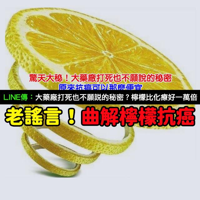 檸檬 抗癌 謠言 大藥廠打死也不願說的秘密 效果比化療好一萬倍
