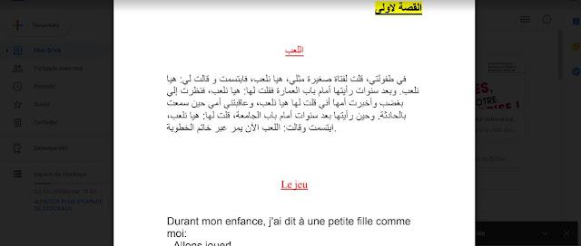 ثمانية قصص قصيرة رائعة جدا لتعلم اللغة الفرنسية في ملف واحد.pdf