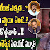 Producer Prasanna Kumar Serious Comments On Naga Babu