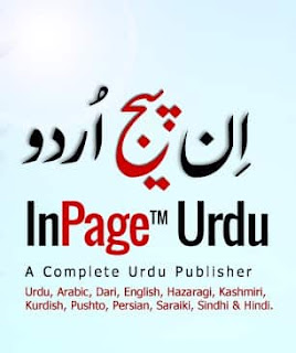 Download Urdu InPage 2017 Software Free