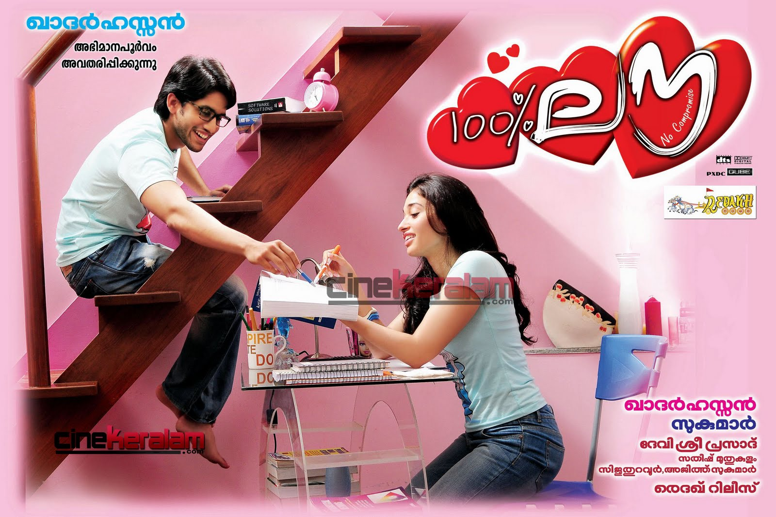 100 love malayalam movie online watch on youtube : Yerra