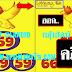 มาแล้ว...เลขเด็ดงวดนี้ 3ตัวตรงๆ หวยซอง Lottery งวดวันที่ 16/8/60