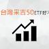 [投資理財]富邦台灣采吉50ETF好不好?