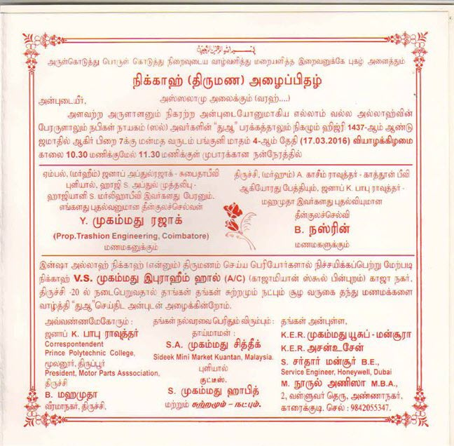 Wedding and jewellery muslim wedding invitation wordings in tamil muslim wedding invitation wordings in tamil filmwisefo Choice Image