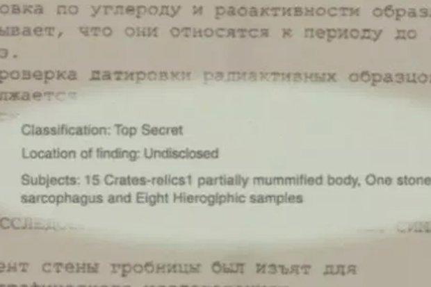 Αυτό το έγγραφο  αποκαλύπτει ότι οι ηγέτες του Κρεμλίνου εξέταζαν σοβαρά το μύθο της πυραμίδας