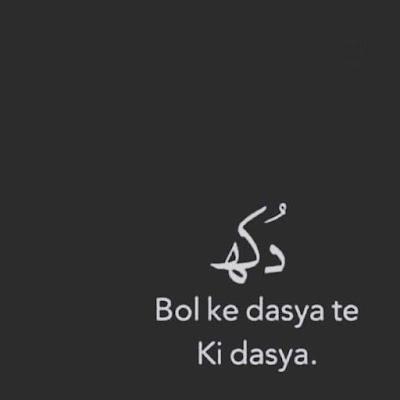 Dukh, Bol K Desya Tay Ki Desya /www.urdushayari.club