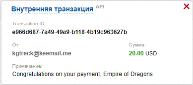 Империя Драконов — Empire-dragons.com - Страница 2 2017-12-10_00-29-59
