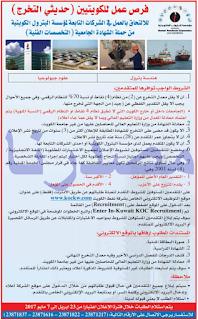 وظائف جريدة الراى الكويت الخميس 27-04-2017