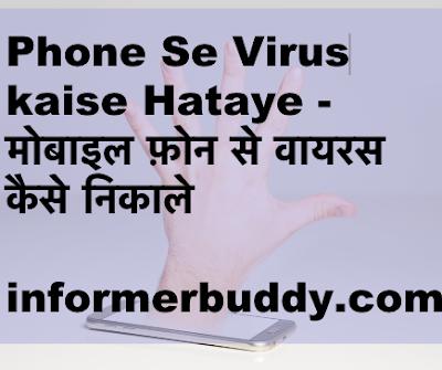 Phone Se Virus kaise Hataye