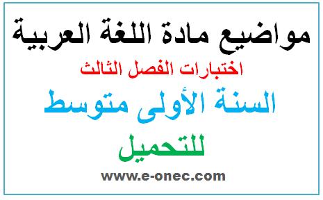 اختبارات الفصل الثالث للسنة الاولى متوسط مادة اللغة العربية